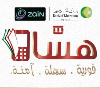 Zain_Sudan_Hessa_pic_400